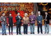 2013年度十大农业科技人物揭晓