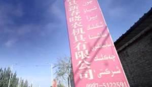 阿瓦提縣新春曉農機具有限公司宣傳片