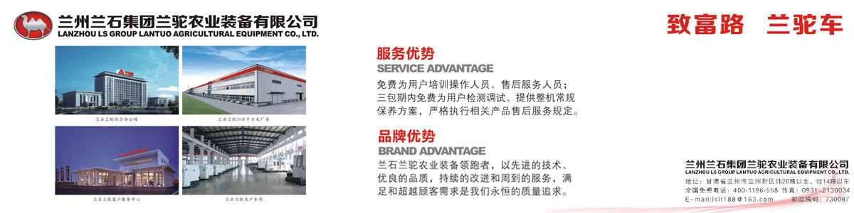 兰石兰驼农业机械设备有限公司
