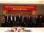 约翰迪尔:黑龙江金伯利农机合作社现代农业试验示范项目签约启动