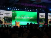 2014五征農裝營銷商務年會隆重召開