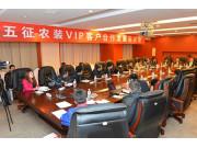 五征召开农业装备VIP客户合作发展座谈会
