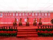 安徽省2014年农机产品展示交易会盛大开幕