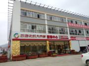 福建省建阳市武夷农机大市场将于4月16日正式开业