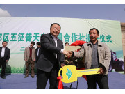 """""""企社共建""""在全国展开 促进农机合作社的发展"""