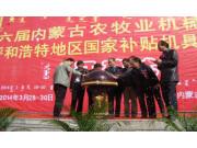 第六届内蒙古农牧业机械展览会3月30日圆满落幕