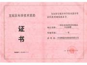"""勇猛机械荣获宝坻区""""科技进步一等奖"""""""