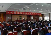 五征集团召开科技项目管理工作会议