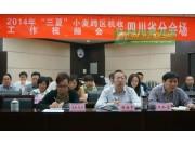 """农业部召开全国""""三夏""""小麦跨区机收工作视频会"""