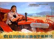 漫谈我国农机具行业的发展