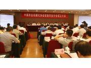 中国农机化协会设施农业分会成立大会在京召开