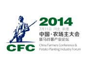 2014中国农场主大会暨马铃薯产业论坛的通知