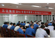 五征召开2014年集中推荐入党积极分子工作会议