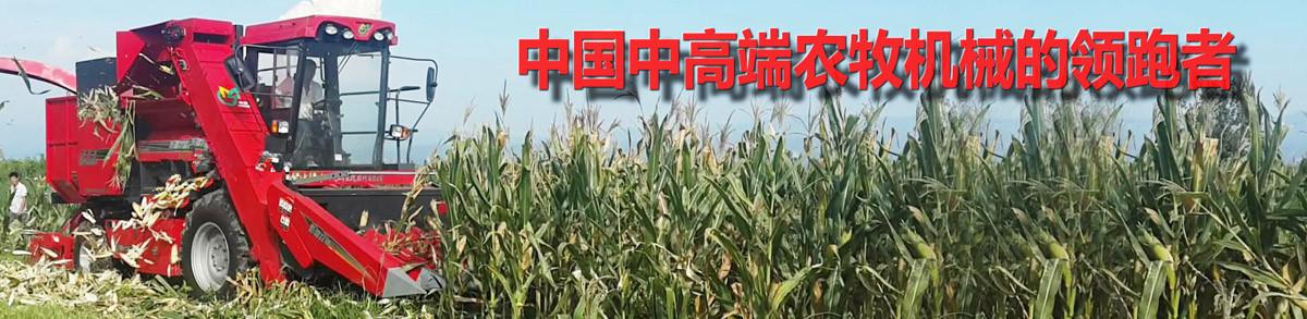 新疆牧神4YZB-10型自走式玉米联合收获机
