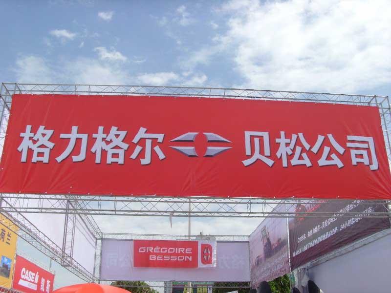 第十届新疆农机展览