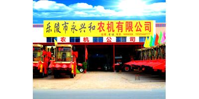 永兴和农机公司