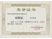 """现代农装""""中农机""""荣获2013年度北京市著名商标认定"""