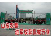 山拖农装进军收获机械行业