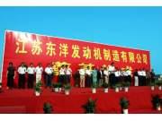 江苏东洋发动机制造有限公司奠基仪式在苏举行
