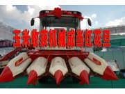 市場持續升溫 玉米收獲機械成當紅花旦