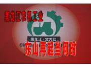 黑龍江農機工業東山再起當何時