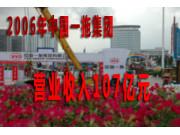 2006年时风集团收入112亿元超中国一拖集团