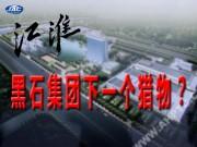 黑石集团下一个中国猎物 或参股江淮汽车集团