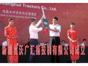 新疆雷沃广汇拖拉机有限公司成立