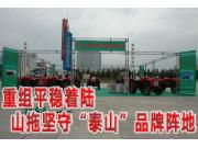 """重組平穩著陸山拖堅守""""泰山""""品牌陣地"""