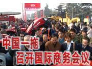 中国一拖2007年国际商务会议在洛阳隆重召开