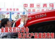 全国农机订货会东方红产品重磅亮相