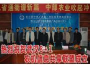 热烈祝贺武汉农机信息共享联盟成立