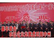 嘉年盛会:农机企业龙腾虎跃闹中州