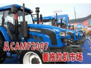 从2007年全国农机产品订货会看拖拉机市场