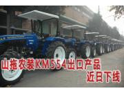 山拖农装KM554出口产品下线