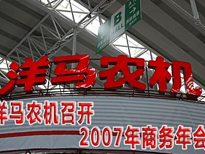 洋马农机召开2007年商务年会