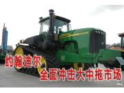 约翰迪尔全面冲击2008年中国大中拖市场