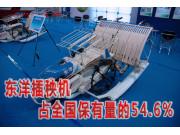 东洋插秧机占全国保有量的54.6%