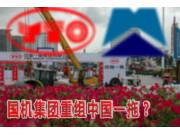 国机集团重组中国一拖?