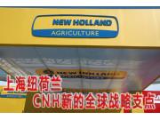 上海紐荷蘭:CNH新的全球戰略支點
