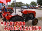 市场份额不断萎缩 小四轮拖拉机企业迫切转型