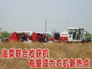 油菜收獲機有望成農機新熱點
