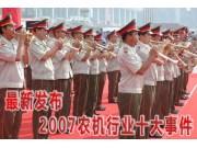 2007农机行业十大新闻事件