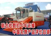 联合收割机今年无缘中国名牌产品评价目录
