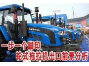 中国轮式拖拉机出口前景分析