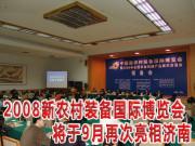 2008中国新农村装备国际博览会将于9月再次亮相济南