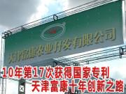 天津富康十年创新之路