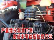 拖拉机行业产量增长利润下滑