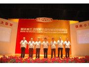 福田雷沃重工小型農裝2008年中商務會召開