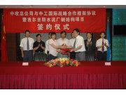 中收总公司与中工国际签署战略合作框架协议